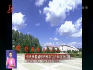 张庆伟看望慰问部队官兵和优抚对象