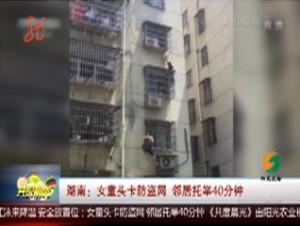 湖南:女童头卡防盗网 邻居托举40分钟