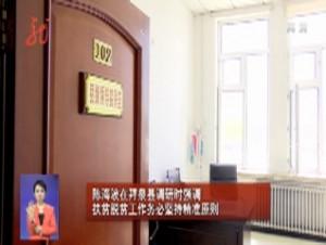陈海波在拜泉县调研时强调 扶贫脱贫工作务必坚持精准原则