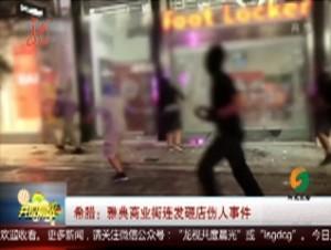 希腊:雅典商业街连发砸店伤人事件