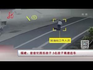 福建:爸爸犯困丢孩子 3名孩子高速追车