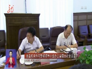 省直机关作风整顿领导小组办公室第二次会议召开