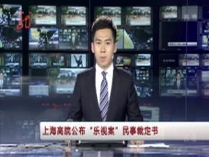 """上海高院公布""""乐视案""""民事裁定书"""