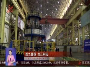国之重器 龙江制造