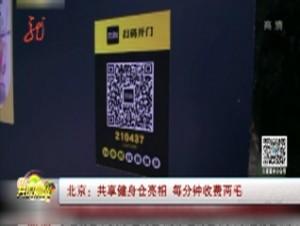 北京:共享健身仓亮相 每分钟收费两毛