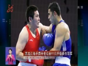 黑龙江选手勇夺全运会91公斤级拳击冠军