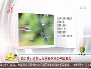 哈尔滨:老年人大学秋季招生开始报名