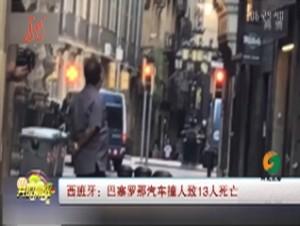西班牙:巴塞罗那汽车撞人致13人死亡