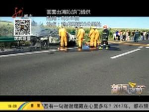 轿车撞护栏后失火 四人遇难