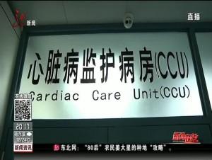 哈尔滨:老人生死一线 医生积极施救
