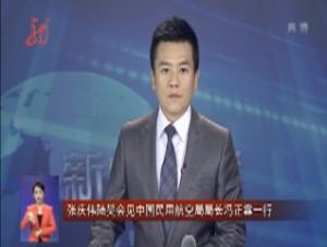 张庆伟陆昊会见中国民用航空局局长冯正霖一行