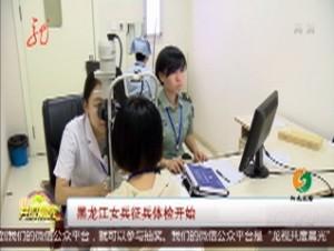 黑龙江女兵征兵体检开始