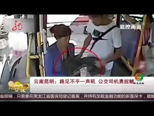 云南昆明:路见不平一声吼 公交司机勇捉贼