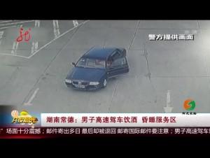 湖南常德:男子高速驾车饮酒 昏睡服务区