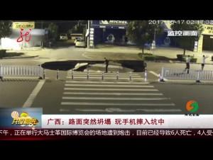 广西:路面突然坍塌 玩手机摔入坑中