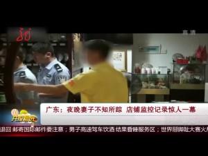 广东:夜晚妻子不知所踪  店铺监控记录惊人一幕