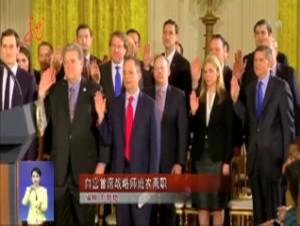 白宫首席战略师班农离职