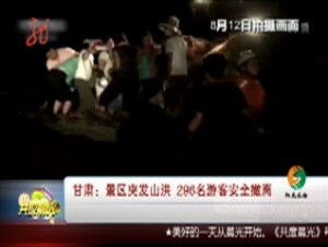 甘肃:景区突发山洪 296名游客安全撤离