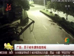 广西:男子骑车遭铁链锁喉