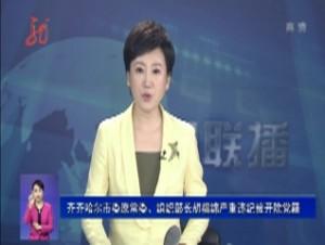 齐齐哈尔市委原常委、组织部长胡福绵严重违纪被开除党籍