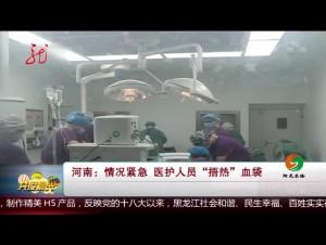 """河南:情况紧急 医护人员""""捂热""""血袋"""