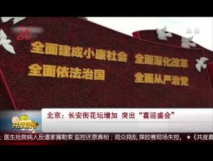 """北京:长安街花坛增加 突出""""喜迎盛会"""""""