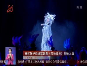 赫哲族伊玛堪歌舞剧《拉哈苏苏》在哈上演