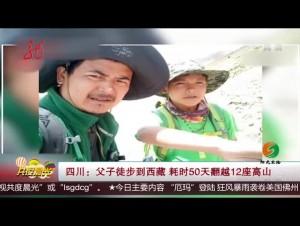四川:父子徒步到西藏 耗时50天翻越12座高山