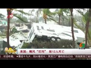 """美国:飓风""""厄玛"""" 致12人死亡"""