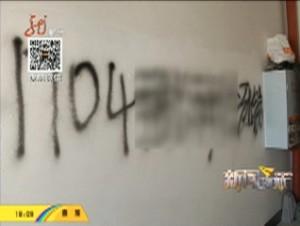 墙被涂花脸 邻居有点儿害怕