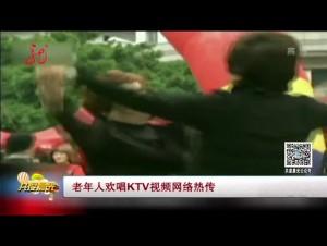 老年人欢唱KTV视频网络热传