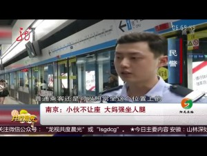 南京:小伙不让座 大妈强坐人腿