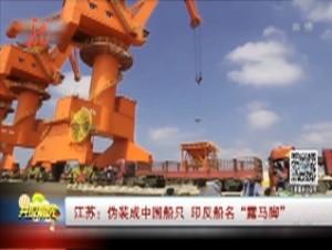 """江苏:伪装成中国船只 印反船名""""露马脚"""""""