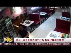 河北:男子饭店内持刀行凶 就餐民警徒手夺刀
