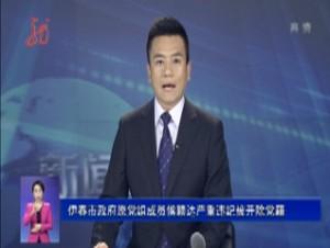 伊春市政府原党组成员侯颖达严重违纪被开除党籍