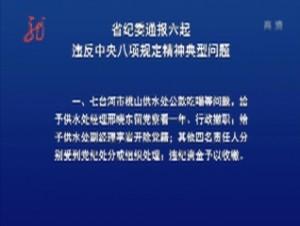 省纪委通报六起违反中央八项规定精神典型问题