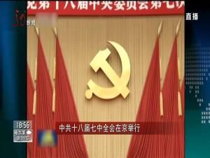 中共十八届七中全会在京举行