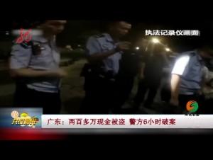广东:两百多万现金被盗 警方6小时破案