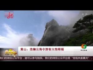 黄山:浩瀚云海令游客大饱眼福