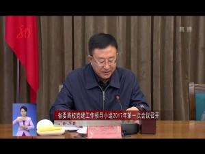 省委高校党建工作领导小组2017年第一次会议召开