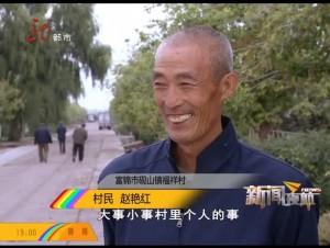 """姜驰:""""光棍村""""的致富带头人"""