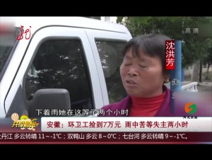 安徽:环卫工捡到7万元 雨中苦等失主两小时