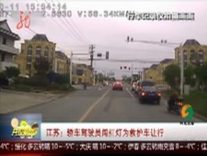 江苏:轿车驾驶员闯红灯为救护车让行