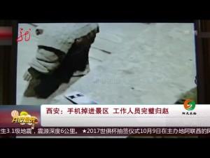 西安:手机掉进景区 工作人员完璧归赵