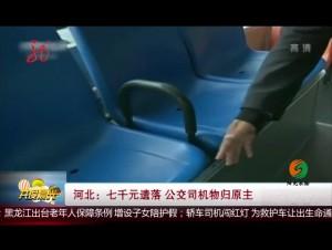 河北:七千元遗落 公交司机物归原主
