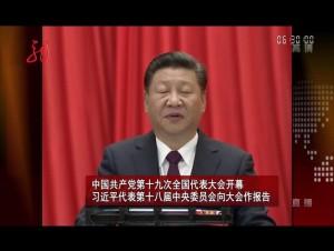 中国共产党第十九次全国代表大会开幕 习近平代表第十八届中央委员会向大会作报告