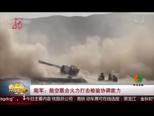 陆军:陆空联合火力打击检验协调能力