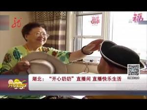 """湖北:""""开心奶奶""""直播间 直播快乐生活"""