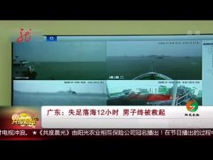 广东:失足落海12小时 男子终被救起