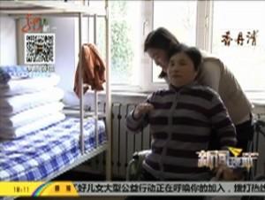 刘欣如:带着妈妈去上学